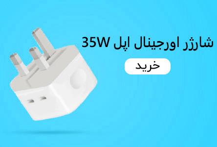 کابل شارژ اورجینال